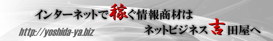 「SEO対策ツール」の記事一覧 | インターネットで稼ぐ情報商材はネットビジネス吉田屋へ