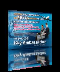 iSky Ambassador(アイスカイ アンバサダー)