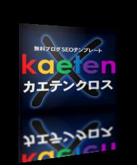 kaetenX(カエテンクロス)X width=